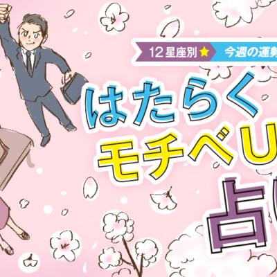 【12星座別はたらくモチベUP占い】4月6日(月)〜4月12日(日)の運勢