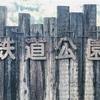 山北散歩 -鉄道公園の桜まつり