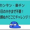 【カンタン・楽チン】毎日のかきまぜ不要!発酵ぬかどこにチャレンジ!