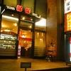 【オススメ5店】箕面・池田(大阪)にあるうどんが人気のお店