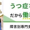 【シゴトライ】うつ症状専門の就労移行支援!