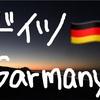 ドイツのお友達! 留学で出会った人part.2