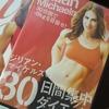 ジリアン・マイケルズ30日間集中ダイエット(旧・新)はいい運動になる!