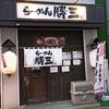 らーめん 勝三(かつみ)/ 札幌市西区琴似2条1丁目 ことに美松ビル 1F