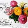 イベント限定企画!!「Joy Style~結~」アロマで楽しく体調管理♪アロマクラフト体験会
