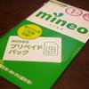 【サービス】mineo プリペイドパック