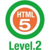 HTML5プロフェッショナル認定試験 レベル2 合格体験記