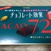 脳の若返り効果があると言う高濃度カカオのチョコレートを食べはじめて2ヶ月