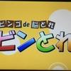 3DS「ビンゴde脳とれ ビンとれ!」レビュー!なるほど200円という虚無感。これビンゴじゃなくてただの数字ゲーでは?!
