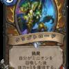 凍てつく玉座の騎士団カード評価クラスカード編(構築・アリーナ)