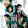 10月11日、野間口徹(2020)