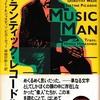 アトランティック・レコード物語 MUSIC MAN
