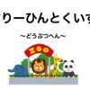 3ヒントクイズ〜動物編〜