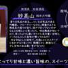 【水曜日の甘口一杯】妙髙山 純米大吟醸【FUKA🍶YO-I】