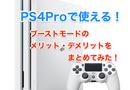 PS4Proで使える!ブーストモードの排気音比較とフレームレートの比較などまとめてみた!