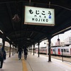 【小倉駅で3時間あったら】小倉から15分・博多から60分 すぐに行ける観光地「門司港レトロ」をお散歩