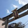 京都ぶらり 人気 粟田神社
