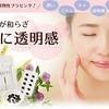 【植物プラセンタサプリ】イライラが和らぎ肌に透明感!美容ライター絶賛のプラセンタサプリ