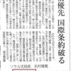 【憎悪を煽る新聞報道】「韓国の裁判所は、論理ではなく国民感情に従っている」という事にしたい産経と読売
