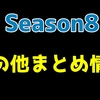 [SMITE最新情報]SEASON8 行程表