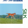 2005【シルク】2005年1歳募集馬 2004年度産駒