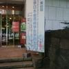 第61回 日本歯周病学会 京王プラザ