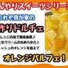 【レシピ】オレンジの皮がポイントのスイーツ!オレンジパルフェ!