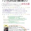 「アライのためのLGBT基礎知識セミナー@名古屋」の再案内