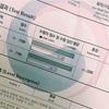 【TOPIKⅠ初級】私がしていた韓国語試験勉強方法【おすすめ教材】