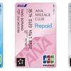【改悪4/20まで】 ANA JCBプリペイドカードからのnanacoクレジットチャージ不可に