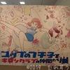 コップのフチ子展 in 神戸に行ってきたのでレビュー・レポ