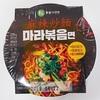 【韓国 商品】CU限定「麻辣炒麺(마라볶음면)と麻辣湯(마라탕면)」