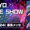 東京ゲームショウ2017(TGS)の試遊ゲームのメモ・まとめ※随時更新