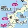 那覇ー北谷 25分 高速船が就航
