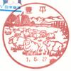 【風景印】豊平郵便局(&2019.6.27押印局一覧)