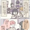 ぼのこと女社会2【第93話-1】