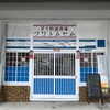 【クワトムヤムの感想口コミ】春日井のタイ、ベトナム料理屋。おすすめの美味しいお店!ランチやってます!