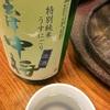 会津中将、特別純米うすにごり生酒の味。