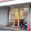 ふじや からあげ 真玉店と 豊後高田で野菜の安いスーパー