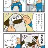 【犬漫画】あくびがでる条件