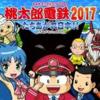 3DS「桃太郎電鉄2017立ち上がれ日本」紹介動画がUPされました