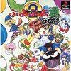 ゲームアーカイブス版『ぷよぷよ通 決定版』をPS3でプレイ