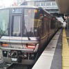 鉄道の日常風景10…JR長浜駅20190120