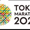 【Sub3】東京マラソンまでのプラン