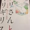 【読書13】アリさんとキリギリス