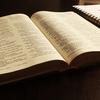 【提起】おすすめの聖書の読み方4選!