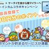【当サイト限定】ポイントインカム登録で300円分もらえる!ポイントインカムの上手な利用方法を徹底解説!