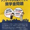 教育ユニオン学習会 資料1