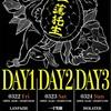 """平成最後の""""一連托生""""3DAYsイベント"""
