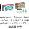 【最新版】Nintendo Swtich 抽選・店頭販売状況【2020.07.19】